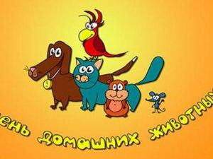 В Смоленске отметят День домашних животных