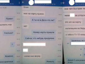 Смолянку «Вконтакте» «развели» на 6 тысяч рублей
