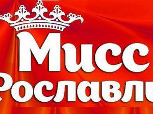 В Смоленской области выберут «Мисс Рославль-2017»