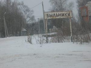 В смоленских Быльниках замечены дорожные знаки, требующие замены
