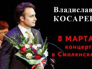 Владислав Косарев 8 марта выступит перед смолянами