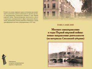 Издана новая книга по истории Смоленщины