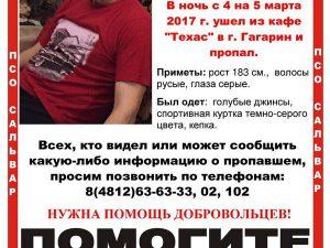 В Смоленской области ищут жителя города Гагарин
