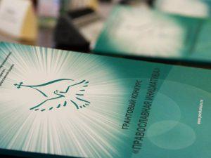 Смоленские проекты выиграли гранты в конкурсе «Православная инициатива 2016-2017»