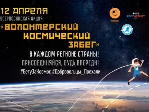 В Смоленске пробегут 1957 метров в честь Дня космонавтики