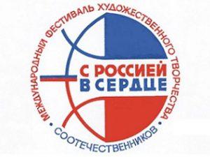 В Смоленске прошёл Международный фестиваль творчества соотечественников