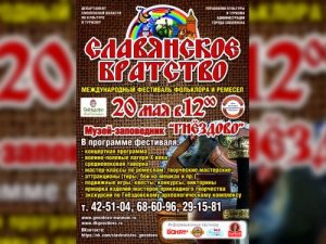 Программа фестиваля «Славянское братство» в «Гнездове»
