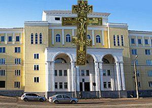 """В Смоленске пройдет православно-медицинская конференция """"Молитва врача"""""""