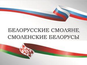 """В Смоленске состоится круглый стол """"Белорусские смоляне, смоленские белорусы"""""""