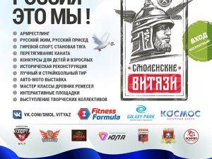 Смолян приглашают на праздничную программу «Россия — это мы»