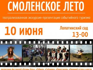 Выставка-презентация событийного туризма пройдет в Смоленске