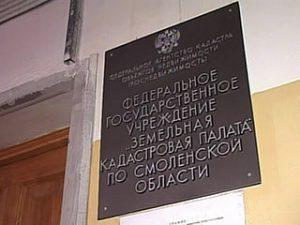 Смоленская кадастровая палата закрывает офисы приема-выдачи документов