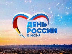 Смоленск отметит День России