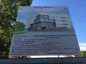 В Смоленске построят общественный центр