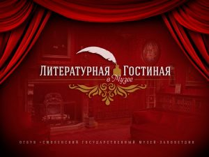 В Смоленске открывается литературная гостиная