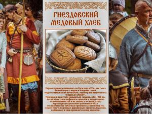 Смолян научат готовить «гнездовский медовый хлеб»