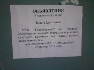 В Гагарине орудуют мошенники под видом работников «Горводоканала»