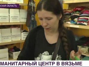 Федеральный телеканал рассказал о гуманитарном центре на Смоленщине