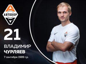 Защитник смоленского «Автодора» Чурляев рассказал о предстоящей игре с московским клубом КПРФ
