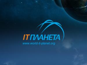Смолян приглашают принять участие в XI-ой Международной олимпиаде «IT-Планета 2017/18»