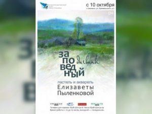 Жители Смоленска смогут полистать «Заповедный дневник»
