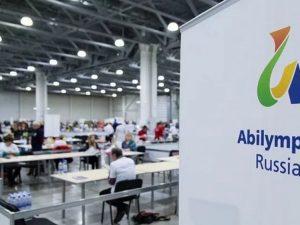 В Смоленской области будут соревноваться молодые специалисты с инвалидностью
