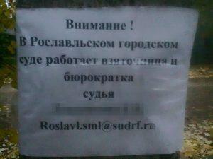 В центре Смоленска на столбах появились листовки с обвинениями судьи во взятках