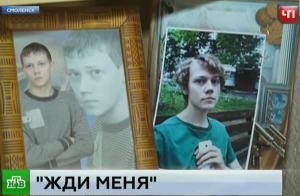 Дмитрия из Смоленска ищут на «Жди меня»