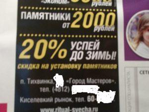 В Смоленске появилась шокирующая реклама ритуальных услуг