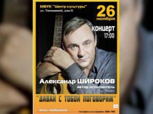 В Смоленске споет московский автор-исполнитель Александр Широков