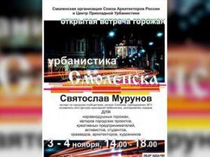 Эксперт из Сколково расскажет, как сделать Смоленск более комфортным для жизни