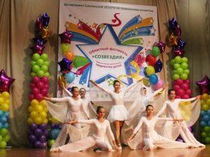 В Смоленской области прошёл фестиваль художественно-поэтического творчества детей «Созвездия»