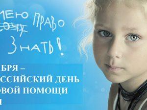 В Смоленской области специалисты ответят на вопросы, касающиеся семейного права
