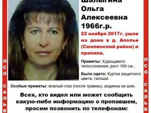 В Смоленской области ищут пропавшую женщину