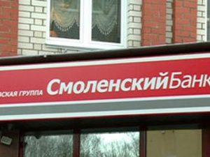 Уголовное дело руководителей «Смоленского Банка» направили в суд