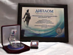 Школа №33 признана Образовательной организацией XXI века