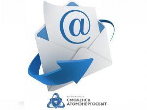 «СмоленскАтомЭнергоСбыт» проводит акцию «В Новый год – перейди на электронный счет!»