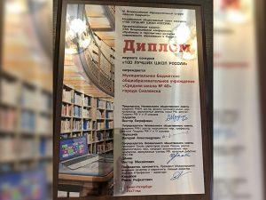 Школа №40 – лауреат конкурса «100 лучших школ России – 2017»