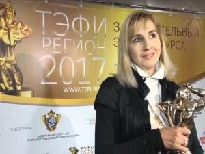 Смоленская журналистка получила «ТЭФИ»