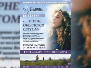В Смоленске откроется выставка благотворительного фонда Полины Войлиненко