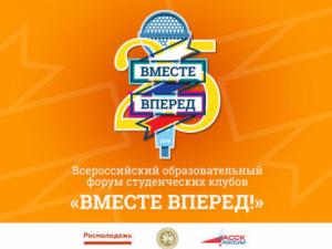Смоленские студенты побывали на Всероссийском форуме «Вместе вперед!»
