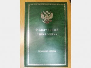 Школа № 33 вошла в Федеральный справочник «Образование в России»
