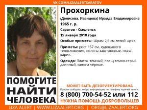 В Смоленске ищут пропавшую женщину со шрамом на щеке