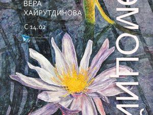 В Смоленске покажут выставку московской художницы Веры Хайрутдиновой