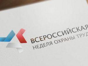 Смолян приглашают принять участие во Всероссийской неделе охраны труда в Сочи