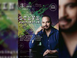 В Смоленске споёт известный американский вокалист Стив Вашингтон