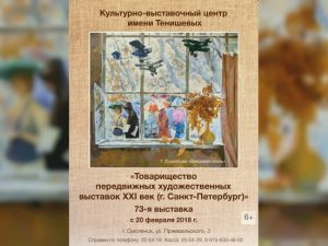 В Смоленске откроется передвижная выставка современных художников