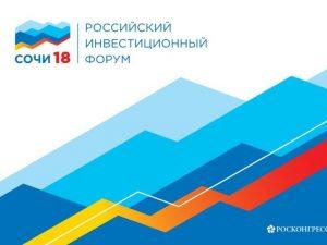 Алексей Островский принимает участие в работе Российского инвестиционного форума в Сочи