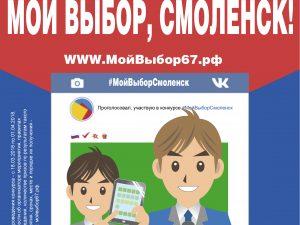 Фотоконкурс «Мой выбор, Смоленск»