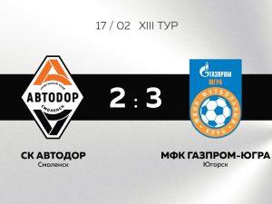 Смоленский «Автодор» уступил «Газпром-Югре» с минимальным счетом